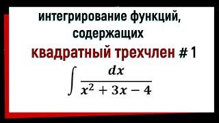 5.1 Интегрирование функций, содержащих квадратный трехчлен. Часть 1