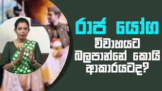 රාජ යෝග විවාහයට බලපාන්නේ කොයි ආකාරයටද? | Piyum Vila | 07 - 04 - 2021 | SiyathaTV Thumbnail