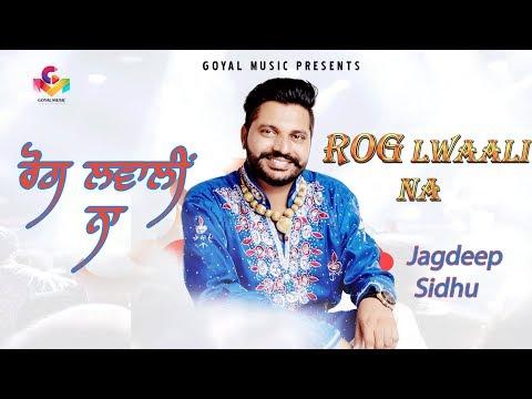 Jagdeep Sidhu Jyoti Gill | Rog Lawaali Na...
