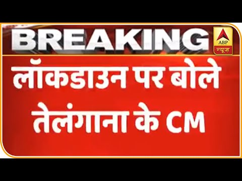 Lockdown: तेलंगाना के CM बोले-'लोग नहीं माने तो कर्फ्यू लगेगा, शूट एट साइट का ऑर्डर देंगे'