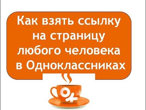 Как взять ссылку на страницу любого человека в Одноклассниках