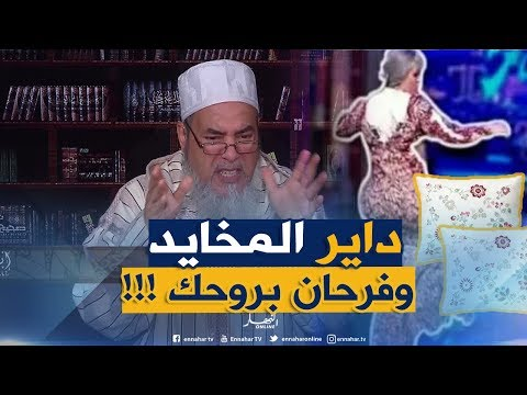 """الشيخ شمس الدّين يقصف خساني بقوّة .."""" ربّي خلقك راجل حبّيت تولّي مخنّث بالسّيف !!! """""""