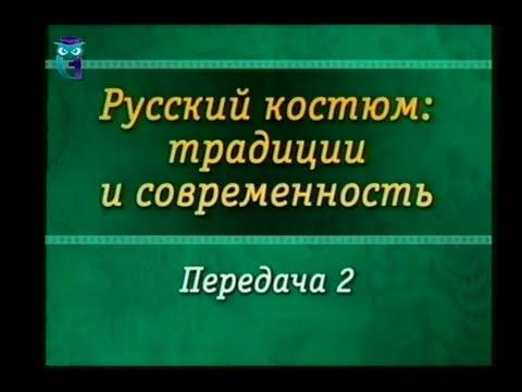 Русский костюм. Передача 2. Вышивка. Татьяна Лазарева