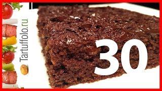 шоколадный пирог к чаю за 30 минут