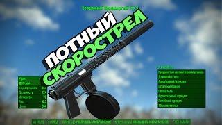 Fallout 4 Tec-9 ПОЧТИ УЗИМОД