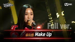 [풀버전] 유지원 - Make Up | 블라인드 오디션…