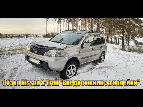 """Обзор Nissan X-Trail T30 """"Внедорожник за копейки"""""""