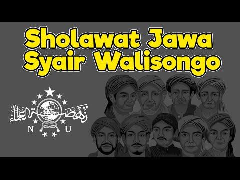 SHOLAWAT JAWA FULL ENAK DI DENGAR SEPANJANG TAHUN 2017 | SHOLAWAT SYI'IR JAWA WALI SONGO IDA LAILA