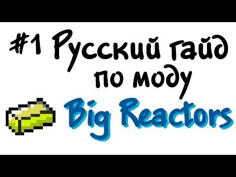 Русский гайд по моду Big Reactors #1