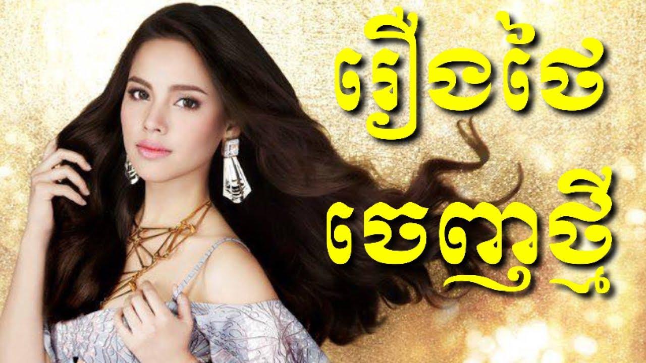 រឿងថៃចេញថ្មី, រឿងថៃចេញថ្មីៗ, រឿងភាគថៃ, New lakhorn thai 2019