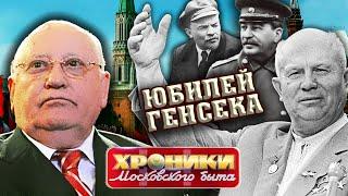 Юбилей генсека. Хроники московского быта @Центральное Телевидение