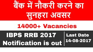 IBPS RRB 2017 Notification | Eligibility | Dates | Exam Pattern and Preparation tips 2017 Video