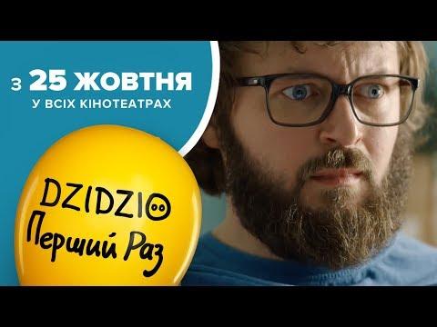 DZIDZIO ПЕРШИЙ РАЗ. Офіційний тизер 2