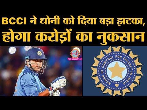 MS Dhoni BCCI 2019-20 Contract List से बाहर होने पर भी Team India के लिए खेल सकते हैं