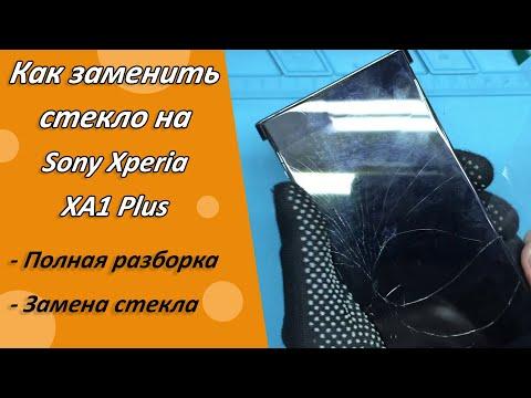 Разборка Sony Xperia XA1 Plus | | Замена стекла дисплея Sony G3412 Киев