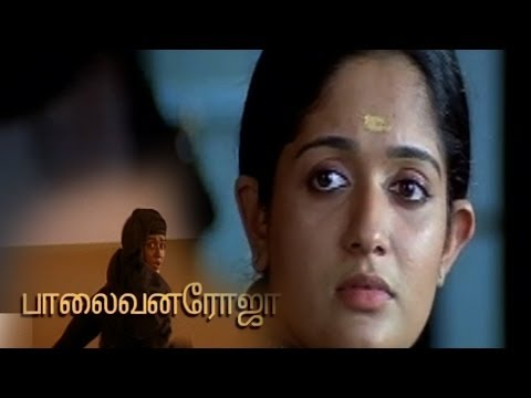 Palavaina Roja || Tamil Full Movie 2013 || Kavya Madhavan