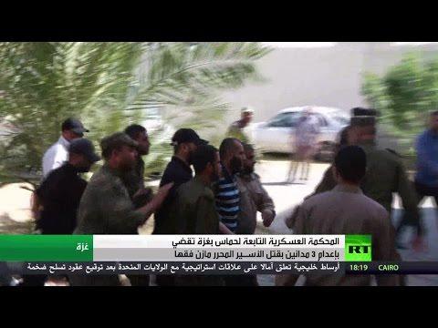 أحكام بالإعدام في غزة لقتلة مازن فقها  - 20:21-2017 / 5 / 21