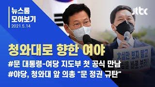 """[뉴스룸 모아보기] 청와대서 당·청 첫 회동…야당은 """"인사 참사"""" 항의 / JTBC News"""