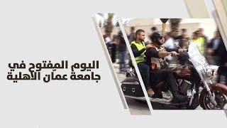 اليوم المفتوح في جامعة عمّان الاهلية