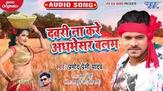 प्रमोद प्रेमी यादव II भोजपुरी देहाती चईता गीत 2020 - छुई मुई नाही करेला जवानी में