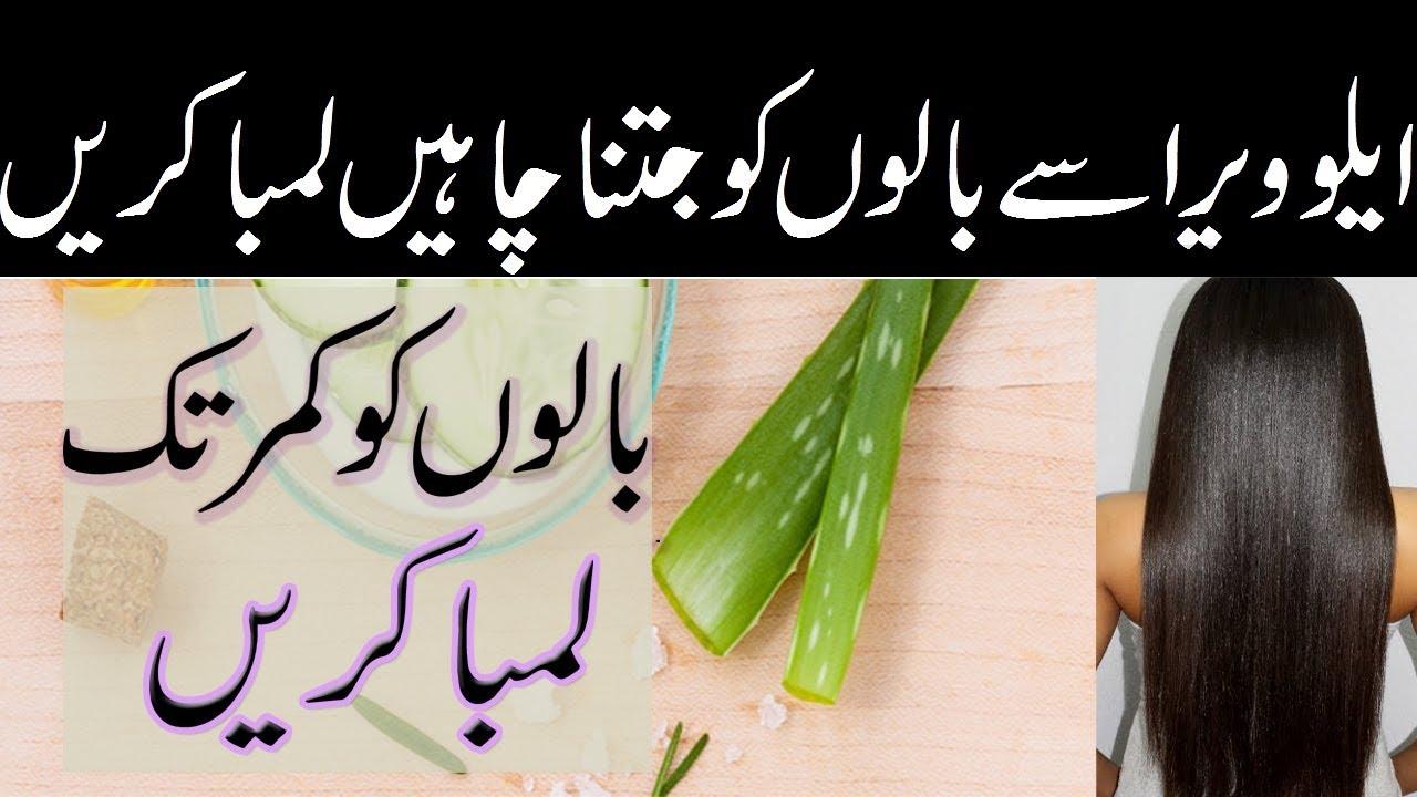 baal lambe karne ka tarika in urdu    beauty tips in urdu    beauty tips  2017