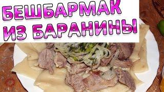 Бешбармак из баранины
