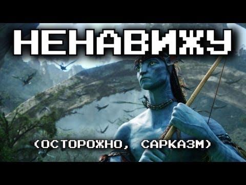 НЕНАВИЖУ Аватар!