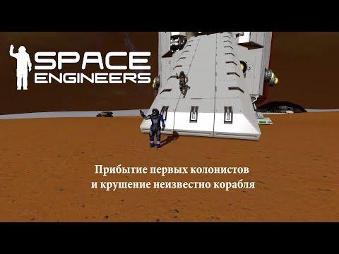 Space Engineers Прибытие первых колонистов и крушение неизвестно корабля серия 5