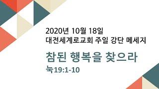 """20201018 [주일강단] """"참된 행복을 찾…"""