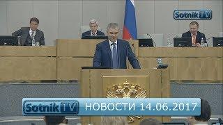 НОВОСТИ. ИНФОРМАЦИОННЫЙ ВЫПУСК 14.06.2017
