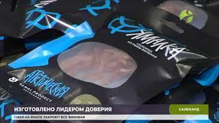 Салехардский комбинат запустил производство рыбных снеков