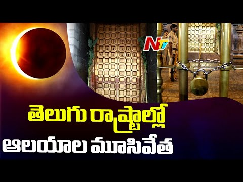 Temples In Hyderabad Closed Due To Solar Eclipse | Special Focus | NTV