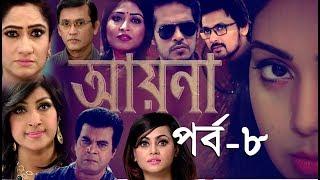 Ayana   EP - 08   Bangla Serial Drama   Rtv