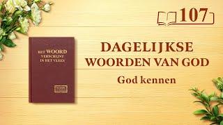 Dagelijkse woorden van God | God Zelf, de unieke II | Fragment 107
