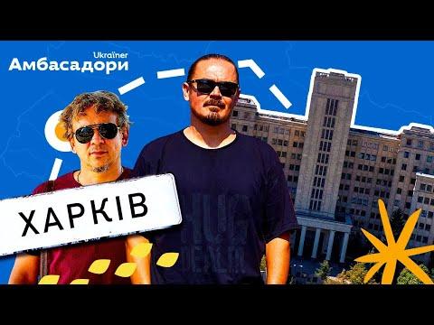 ТНМК та їхній Харків · Амбасадори Ukraїner