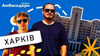 TNMK and their Kharkiv · Ukraїner. The Ambassadors