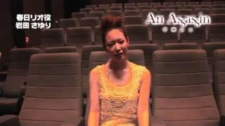 リオ役を演じた岩田さゆりさんよりコメントを頂きました! 映画『アサシ...