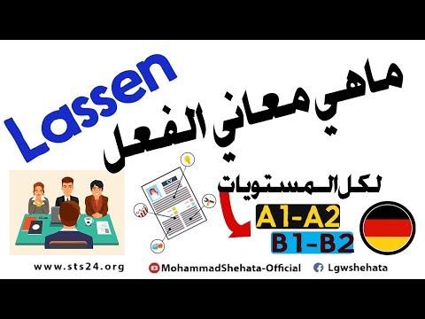 #29.  Verb Lassen Teil 1 - ( B1 , B2 ) Lassen معاني الفعل
