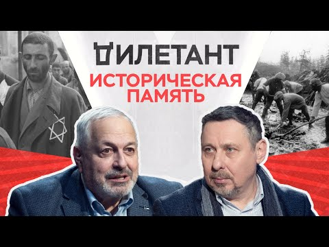 Историческая память / Алексей Миллер // Дилетант