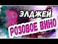 Элджей Розовое вино Ft Feduk Разбор на гитаре от Гитар ван mp3