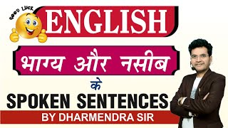 Spoken Sentences // Fate & Good Luck // Daily Use Spoken Sentences by Dharmendra Sir