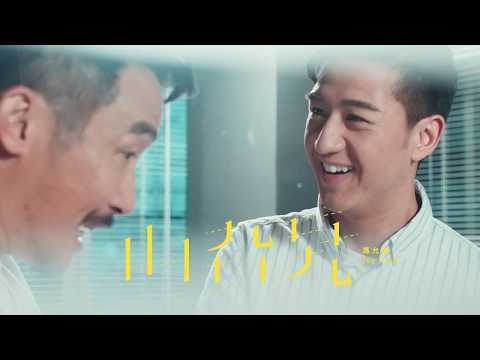 馮允謙 Jay Fung - 山旮旯 (Official Music Video) - YouTube