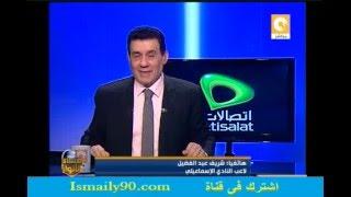 شريف عبد الفضيل: أتمنى اللحاق بمباراة الأهلي (فيديو)