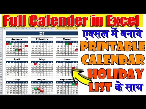 Create 2018 New Year Calendar in Excel with Automatic Date Maker- HINDI