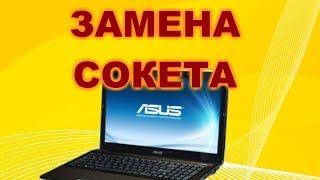 Ремонт ноутбука ASUS K52D. Перепайка сокета.