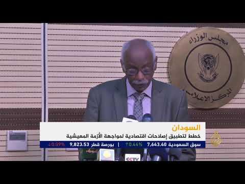 السودان.. إصلاحات اقتصادية لمواجهة الأزمة المعيشية  - 19:54-2018 / 9 / 18