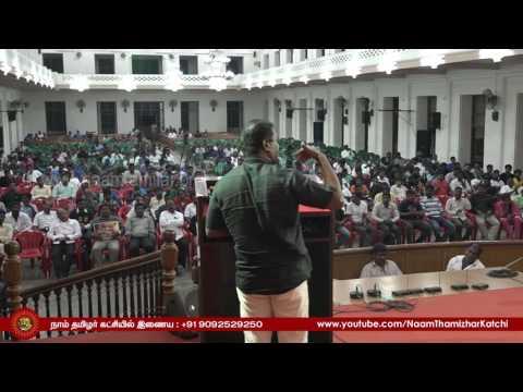 ஈழம் எங்கள் இனத்தின் தேசம் - கருத்தரங்கம் (சென்னை) | சீமான் கருத்துரை