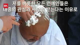 6년전 김흥국 삭발하면서 했던 말. (feat.정몽준) 대박 사실로