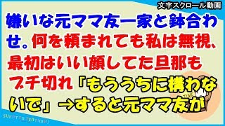 動画のあらすじ 【スカッとする話 キチママ】嫌いな元ママ友一家と鉢合...