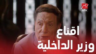 الحلقة 29 من صاحب السعادة   بهجت بيقنع وزير الداخلية بالجوازة على طريقته الخاصة..تفتكروا هيوافق؟